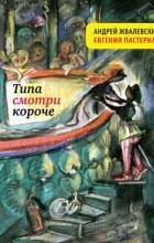 Андрей Жвалевский, Евгения Пастернак — Типа смотри короче