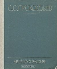 С. С. Прокофьев - Автобиография