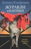 Леонид Юзефович — Журавли и карлики