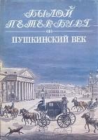 - Пушкинский век. Панорама столичной жизни