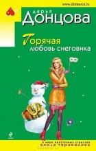 Дарья Донцова - Горячая любовь снеговика