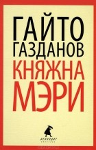 Гайто Газданов - Княжна Мэри (сборник)