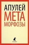 Апулей - Метаморфозы, или Золотой осел