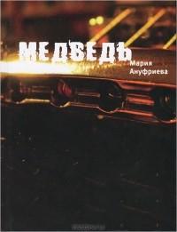 Мария Ануфриева - Медведь