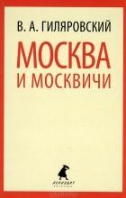 В. А. Гиляровский - Москва и москвичи
