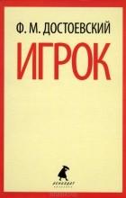 Ф. М. Достоевский - Игрок