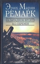 Эрих Мария Ремарк - На Западном фронте без перемен. Возвращение (сборник)