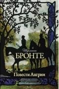 Шарлотта Бронте - Повести Ангрии