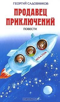 Георгий Садовников - Продавец приключений. Пешком над облаком. Спаситель океана (сборник)