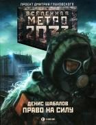 Денис Шабалов - Метро 2033. Право на силу