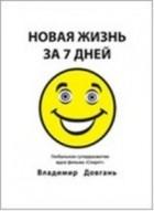 Владимир Довгань — Новая жизнь за 7 дней