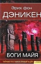 Эрих фон Дэникен - Боги майя