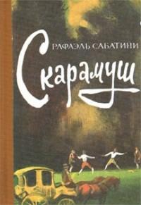 Рафаэль Сабатини - Скарамуш