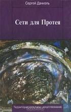 Сергей Даниэль - Сети для Протея