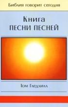 Том Гледхилл - Книга Песни Песней
