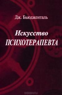 Дж. Бьюдженталь - Искусство психотерапевта