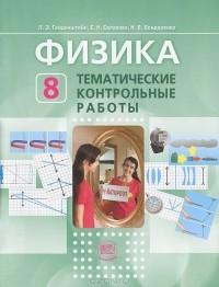 Отзывы о книге Физика класс Тематические контрольные работы Поделитесь своим мнением об этой книге напишите рецензию