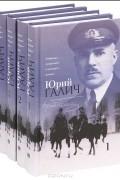 Юрий Галич - Юрий Галич. Собрание сочинений (комплект из 4 книг)