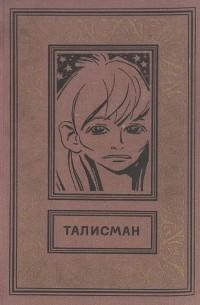 - Талисман (сборник)