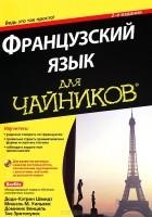 - Французский язык для чайников (+ CD-ROM)