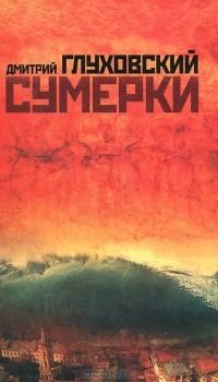 Дмитрий Глуховский - Сумерки