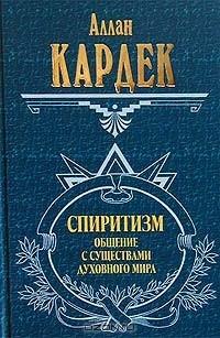 Аллан Кардек - Спиритизм. Общение с существами духовного мира (сборник)