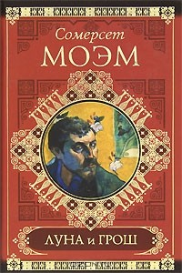 Сомерсет Моэм - Луна и грош. Записные книжки (сборник)