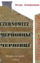 Ігор Померанцев - Czernowitz. Черновцы. Чернівці