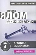 Ирвин Ялом, Джинни Элкин - Хроники исцеления