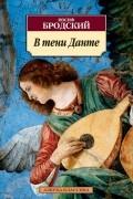 Иосиф Бродский - В тени Данте