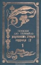 Понсон дю Террайль - Молодость короля Генриха IV. В двух томах. Том 1 (сборник)
