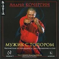Andrej_Kochergin__Muzhik_s_toporom_audio