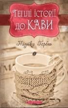 Надійка Гербіш - Теплі історії до кави