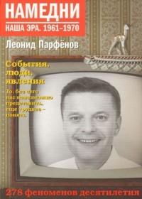 Парфёнов Леонид - Намедни. Наша эра. 1961-1970