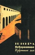 Ив Бонфуа - Невероятное