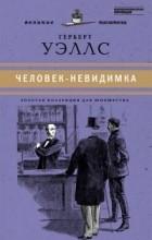 Герберт Уэллс - Человек - невидимка. Война миров (сборник)