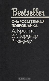 - Очаровательная попрошайка (сборник)