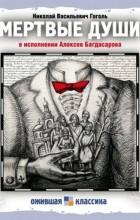 Н. В. Гоголь - Мертвые души (аудиокнига MP3)