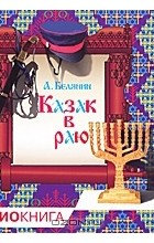 А. Белянин - Казак в раю (аудиокнига MP3)