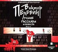 Виктор Пелевин - Лучшие рассказы и повести. Выпуск 2 (сборник)