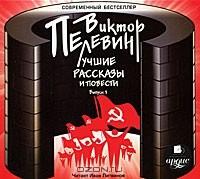 Виктор Пелевин - Лучшие рассказы и повести. Выпуск 1 (сборник)