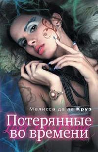 Еротические истории о вампирах читать фото 338-583