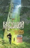 Джеймс Дэшнер — Бегущий по лабиринту