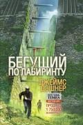 Джеймс Дэшнер - Бегущий по лабиринту