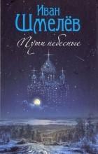 Иван Шмелёв - Пути небесные