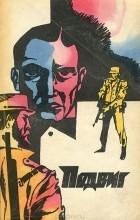 - Подвиг, №5, 1972 (сборник)