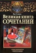 Книга харвест 2001г карты таро