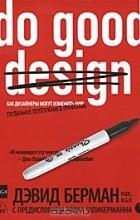 Дэвид Берман - Do good design. Как дизайнеры могут изменить мир