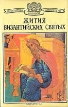 - Жития византийских святых