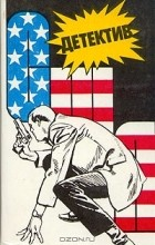 - Детектив США. Книга 1 (сборник)